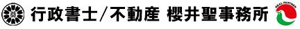 行政書士/不動産 櫻井聖事務所